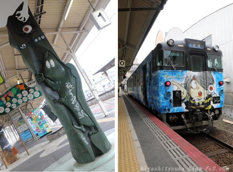 7242 米子駅-SNN