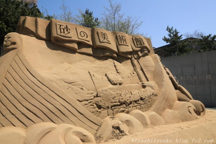 7510 砂の美術館ーSN
