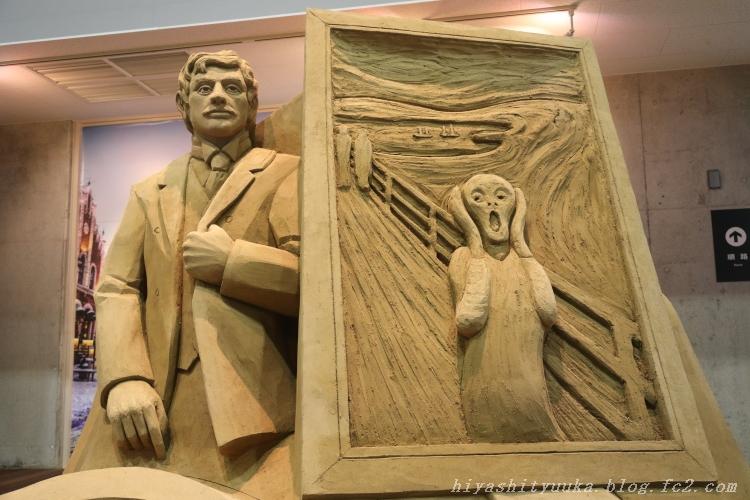 7500 砂の博物館ーSN