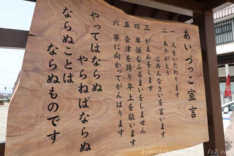 7850 あいづっこ宣言ーSN