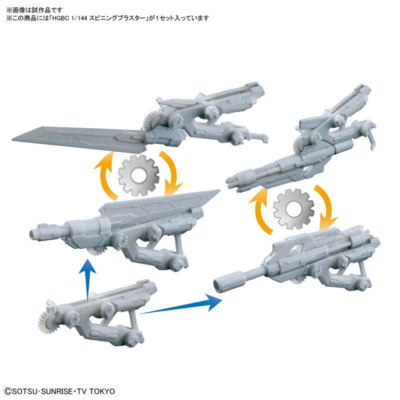 HGBC スピニングブラスター プラモデルTOY-GDM-3671_01