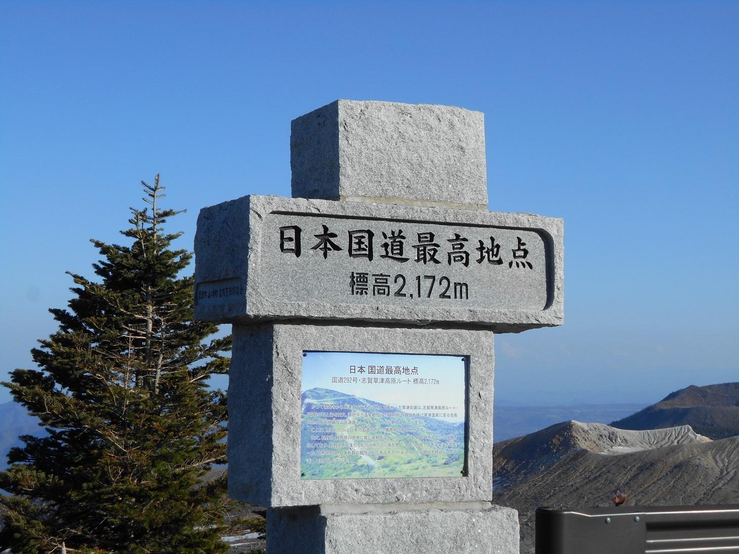 DSCN0286志賀高原