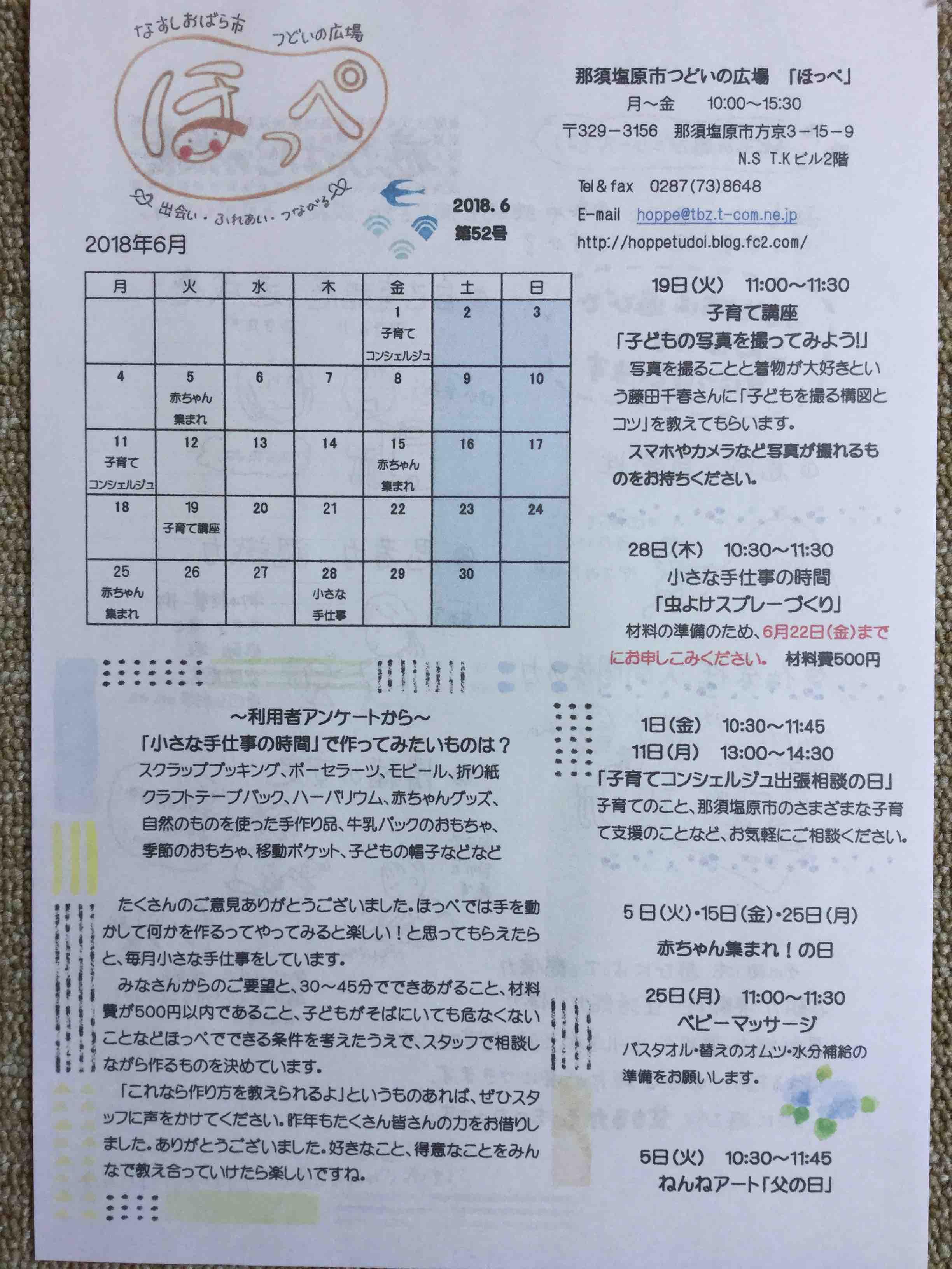 fc2blog_201806031136039c2.jpg