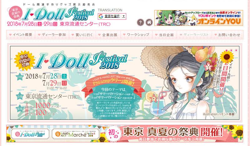 idollsummer_20180511212953a24.jpg