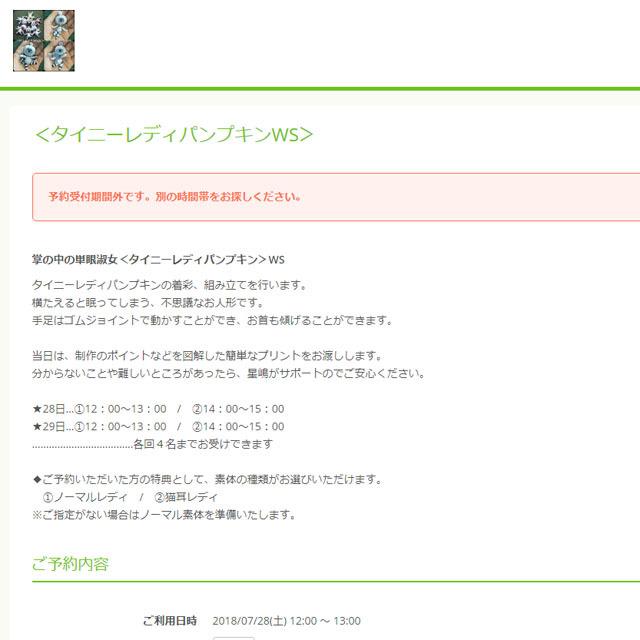 ws_yoyaku.jpg