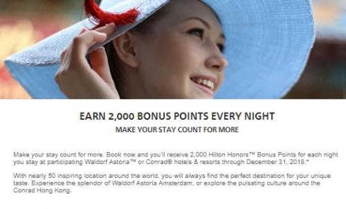 ヒルトンオーナーズ コンラッド&ウォルドーフアストリアの宿泊で2000ボーナスポイント