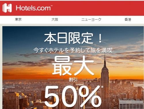 ホテルズドットコム 本日限定 最大 50 割引セール
