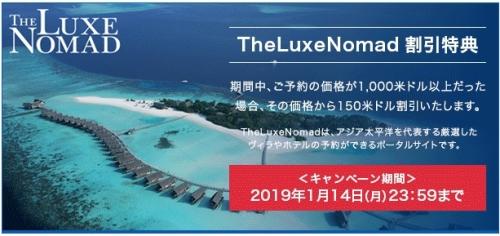 アジア太平洋の厳選したヴィラとホテルの予約サイトにThe Luxe NomadでUSD150が割引