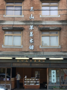 2018mituyama1.jpg