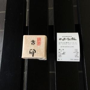 2017足利~熊谷 (255)