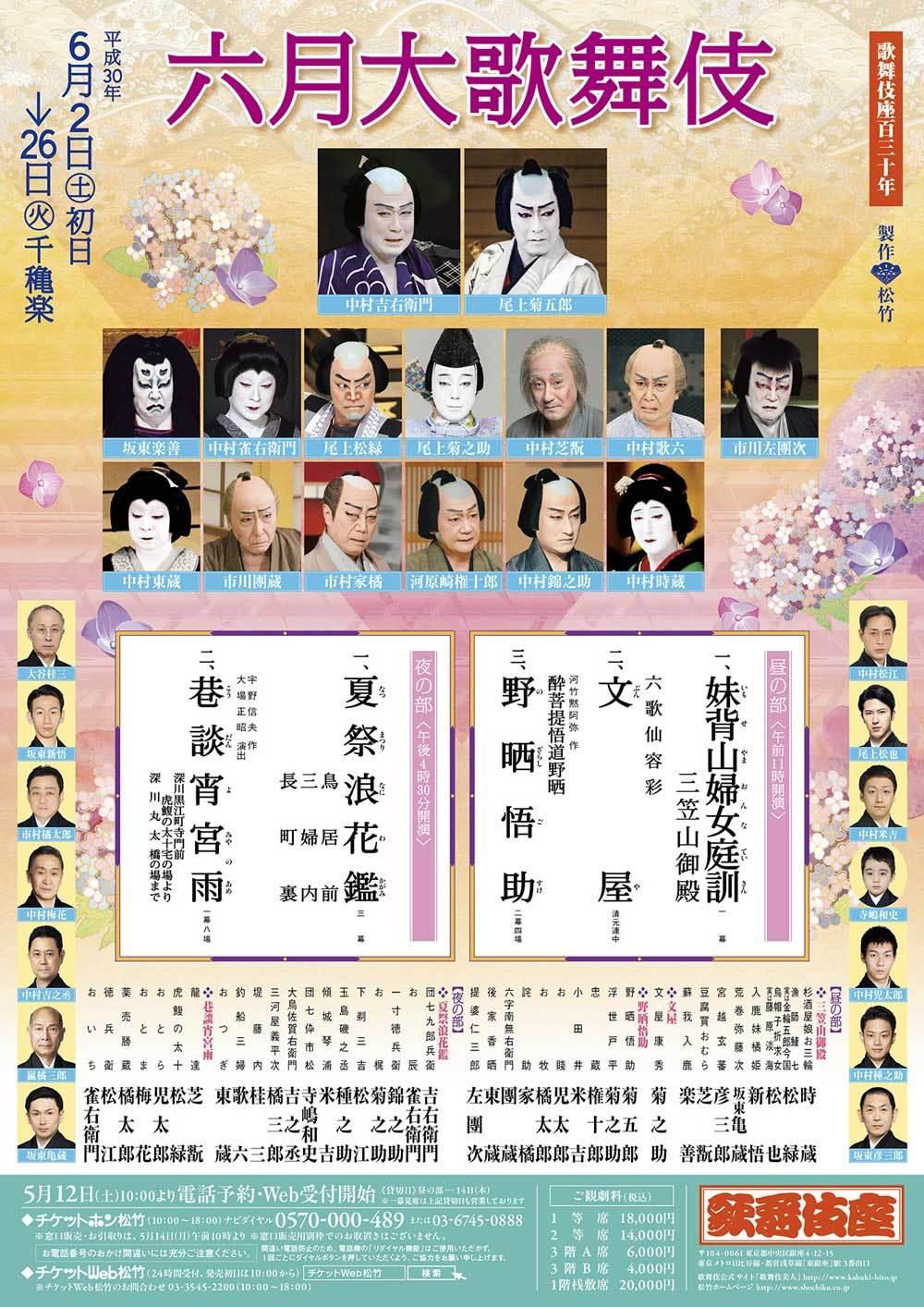 kabukiza_201806_ffl_4607bdc5b23519f7a86e5b5c794266fb.jpg