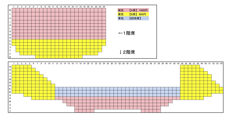 芸術ホール座席表