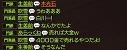20180408@生姜