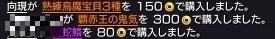 20180622@宝物庫