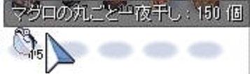 マグロ?03