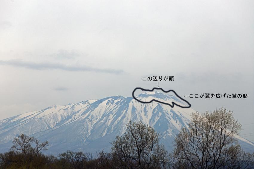 20180414岩手山の鷲形2