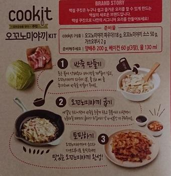 okonomiyaki002.jpg
