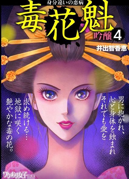 毒花魁 吟醸(4) - 井出智香恵の愛と感動の世界へようこそ!!《作品 ...