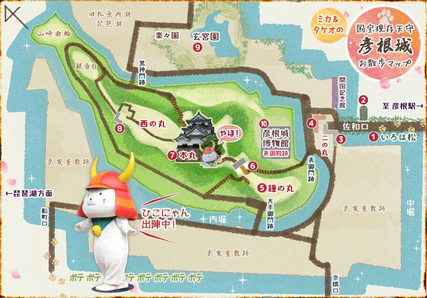 彦根城マップ