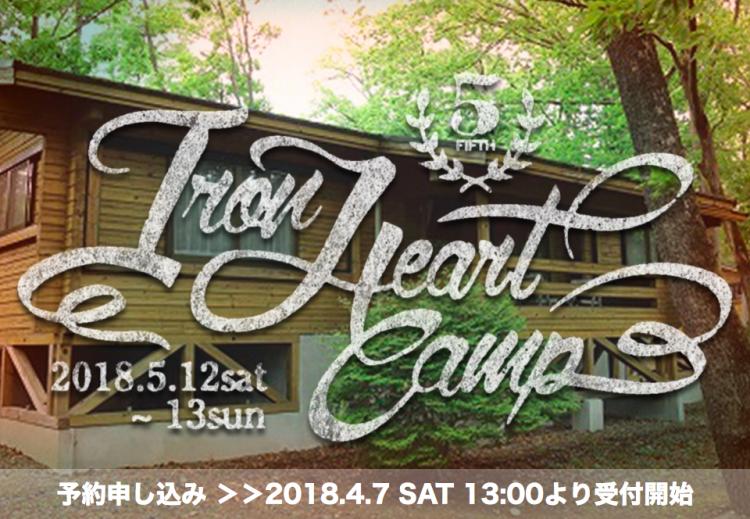アイアンキャンプ2018