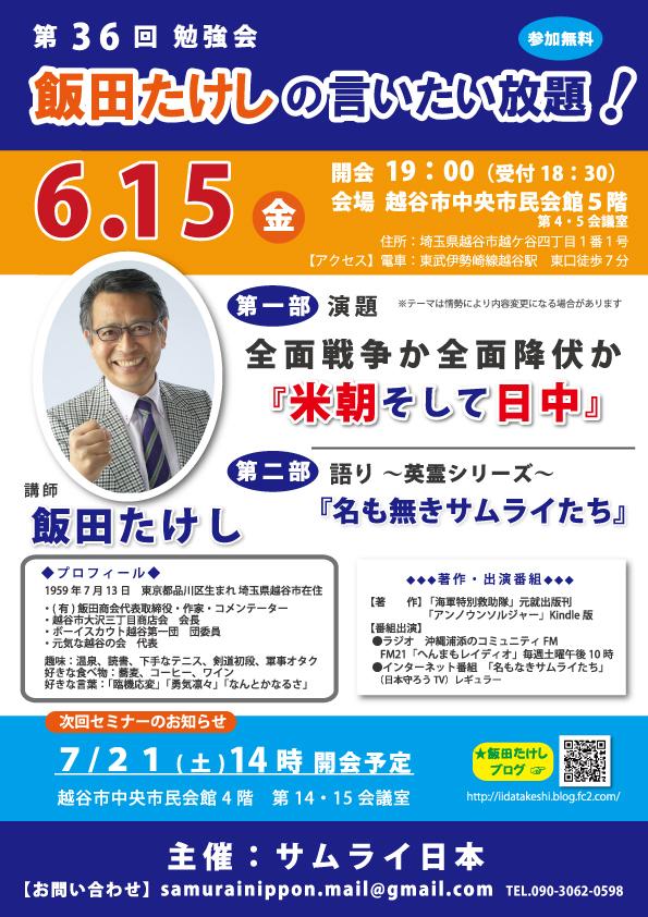 web用_第36回飯田剛会勉強会20180615