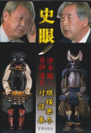 截斷録「津本陽氏を悼む」のコピー