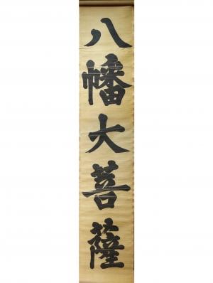 八幡大菩薩神旗のコピー