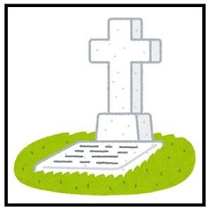 生徒Hの墓