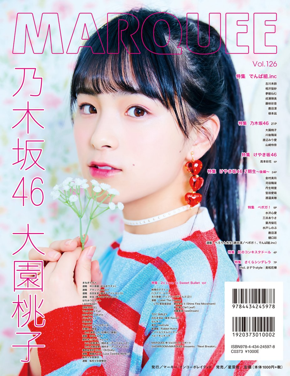 MARQUEE Vol.126 大園桃子