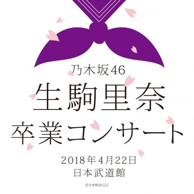乃木坂46生駒里奈卒業コンサート ライブ・ビューイング