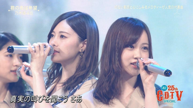 CDTV祝25周年SP 乃木坂46「君の名は希望」 白石麻衣 星野みなみ