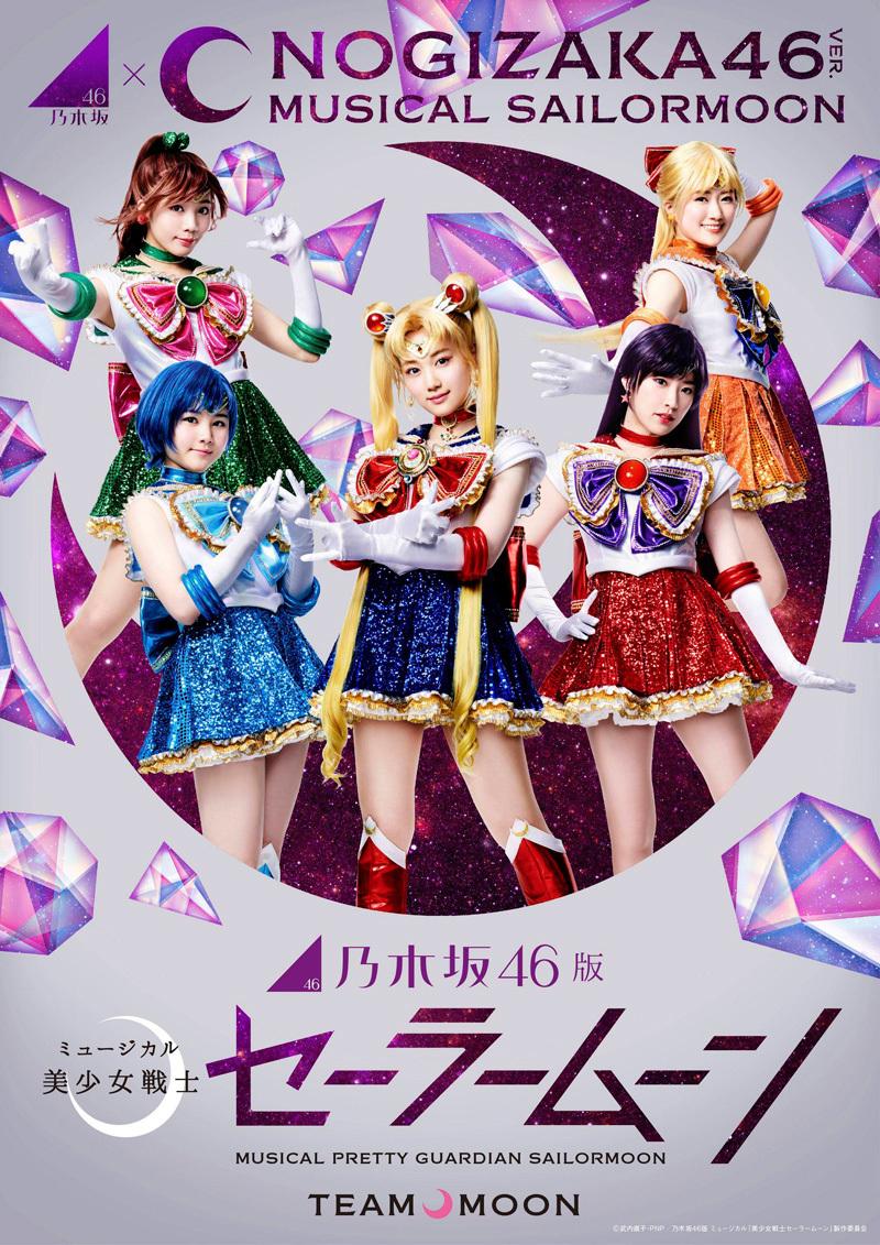 乃木坂46版ミュージカル「美少女戦士セーラームーン」メインビジュアルTeam MOON