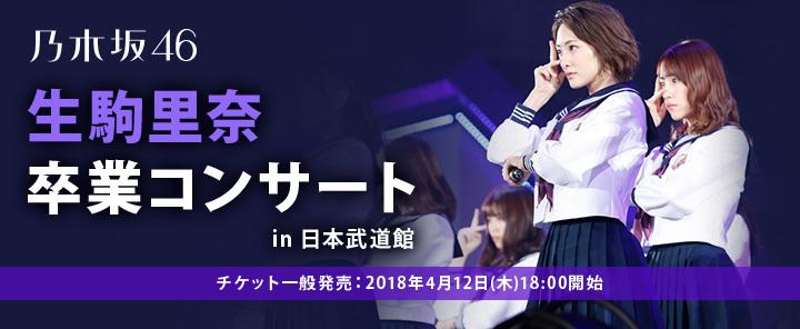 乃木坂46生駒里奈卒業コンサート 一般発売