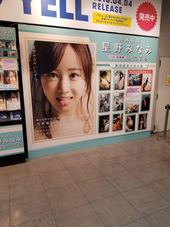 SHIBUYA TSUTAYA 乃木坂46星野みなみ1st写真集『いたずら』パネル展