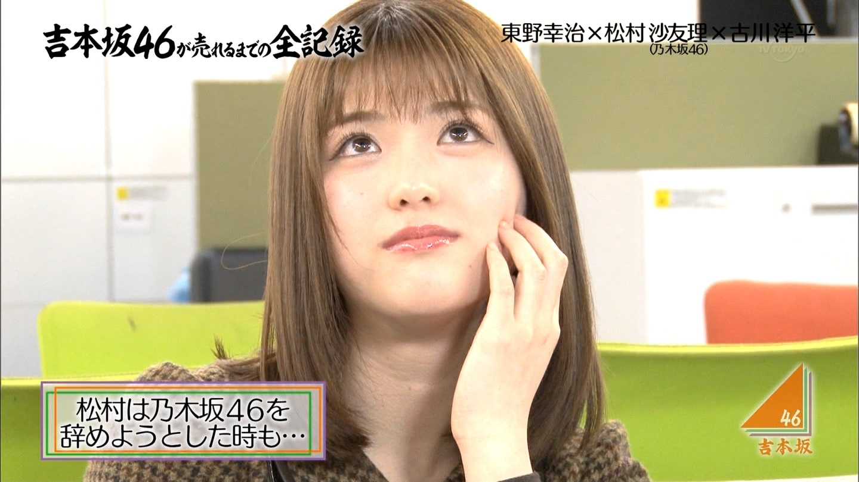 東野幸治、松村沙友理に「辞めようと思ったことないの?」