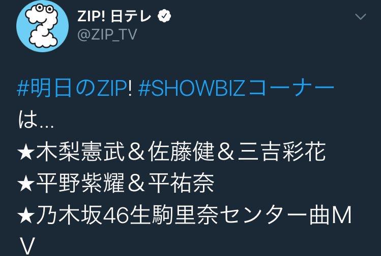 ZIP! 乃木坂46生駒里奈センター曲MV