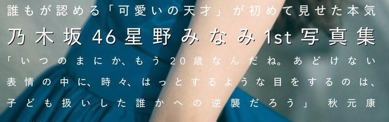 乃木坂46星野みなみ1st写真集「いたずら」帯文