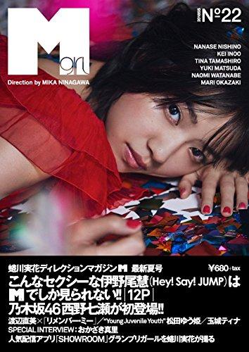 Mgirl 2018 SS 西野七瀬
