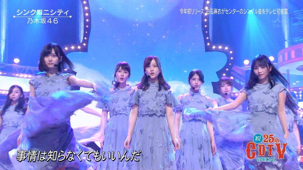 乃木坂46「シンクロニシティ」歌衣装 山下美月