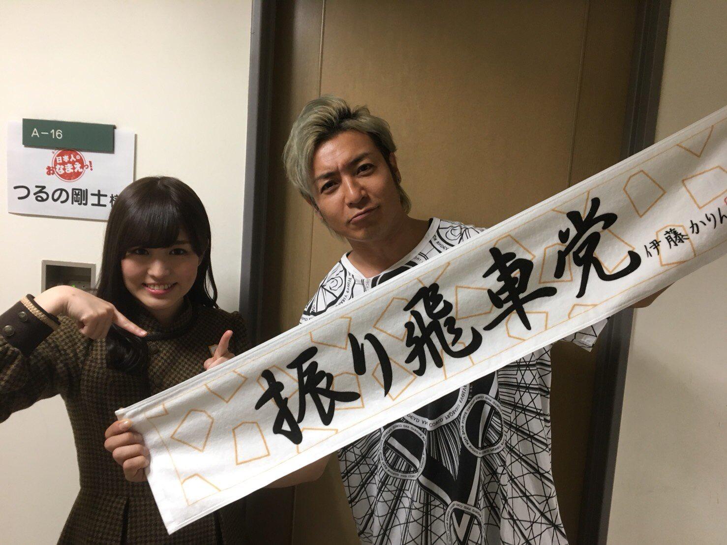 伊藤かりん 日本人のおなまえっ!