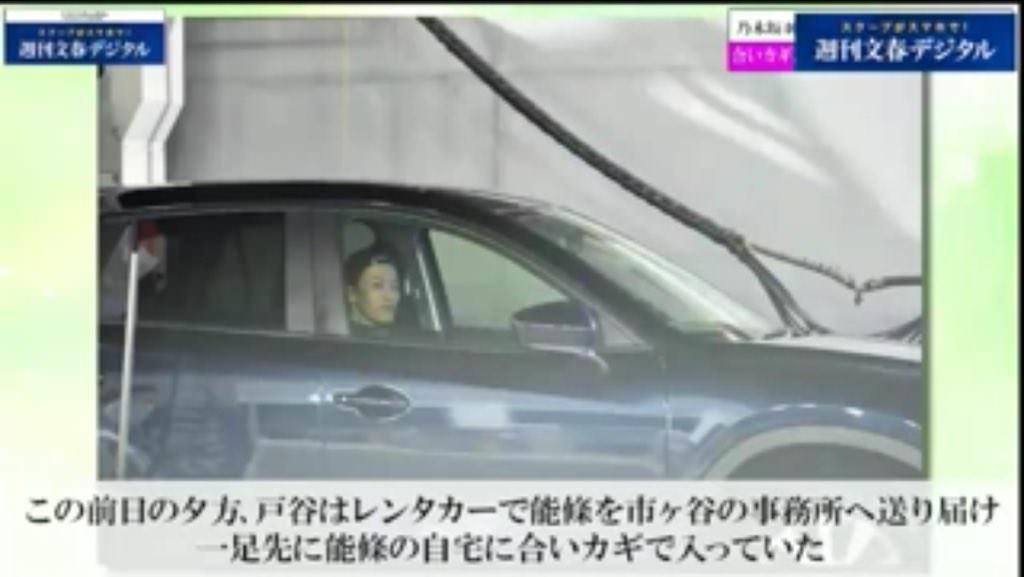 乃木坂46能條愛未に文春砲 戸谷公人1