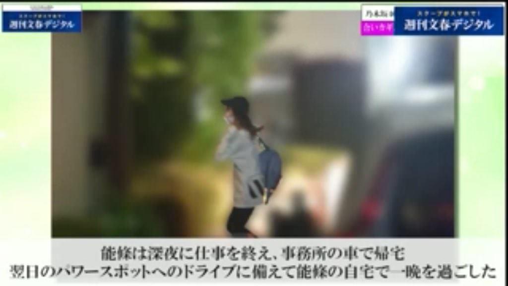 乃木坂46能條愛未に文春砲 戸谷公人2