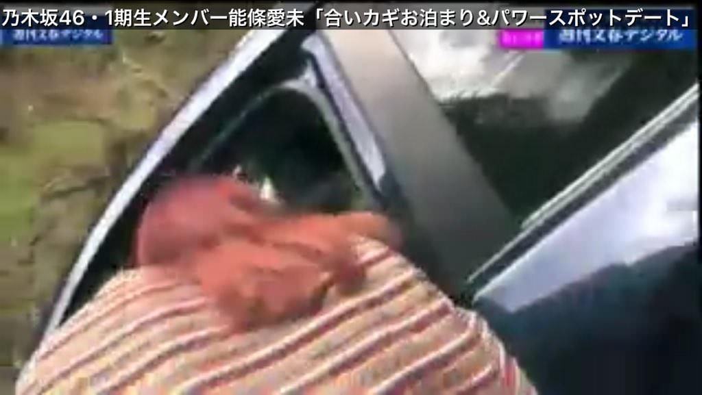 乃木坂46能條愛未に文春砲 戸谷公人5