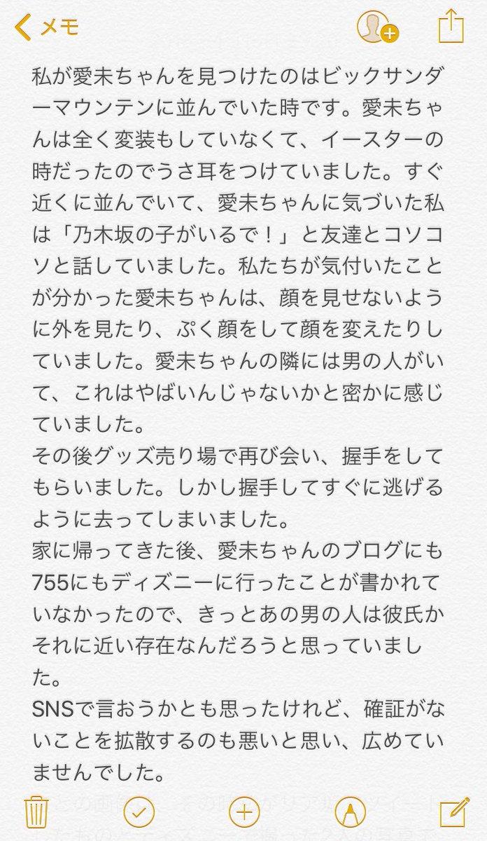 能條愛未 ディズニーデート1