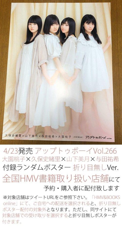 アップトゥボーイ Vol.266 大園・久保・山下・与田 折り目無しポスター