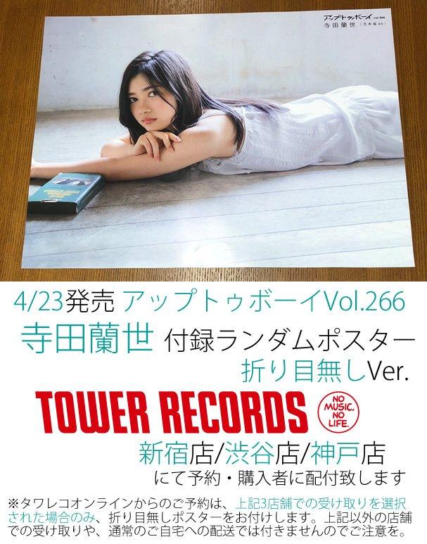 アップトゥボーイ Vol.266 寺田蘭世 折り目無しポスター