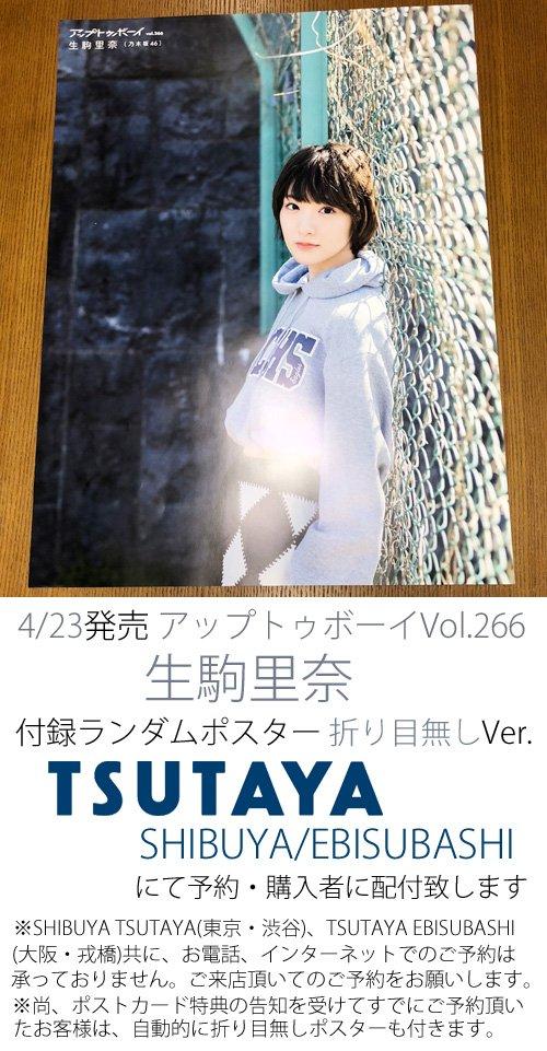 アップトゥボーイ Vol.266 生駒里奈 折り目無しポスター