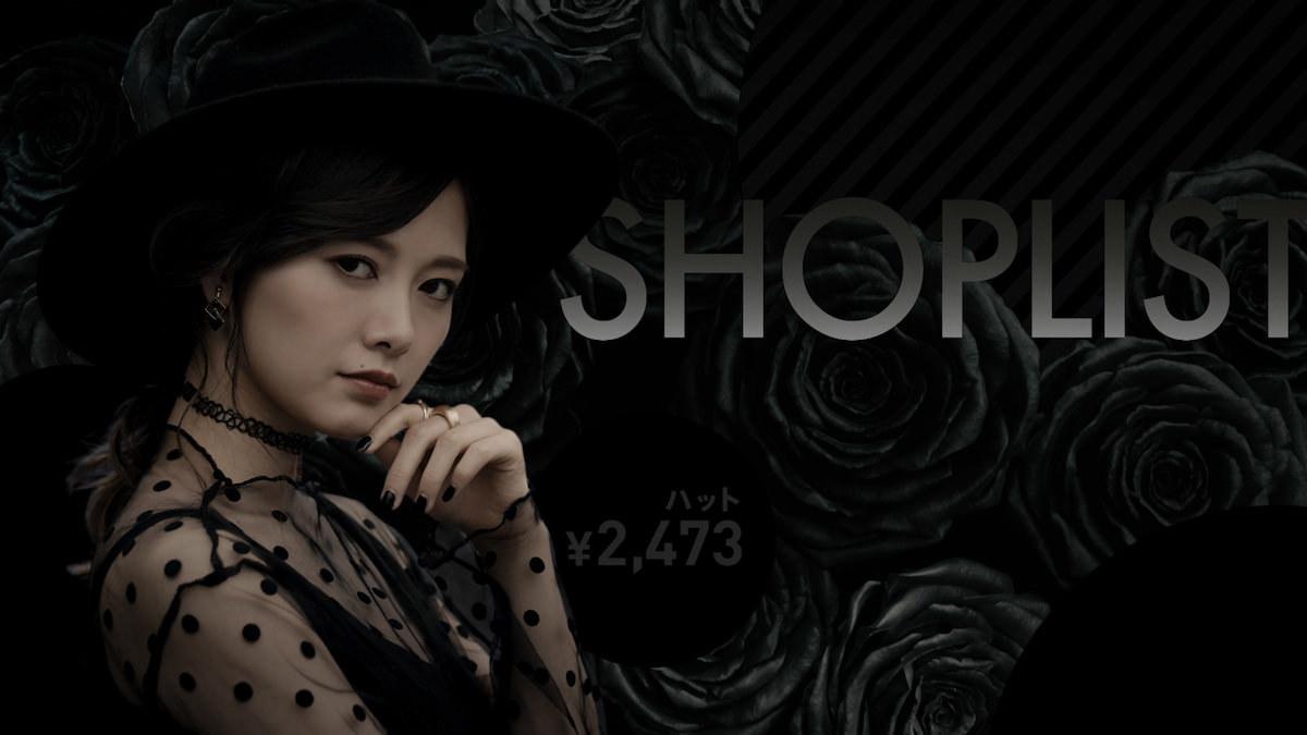 SHOPLIST 黒石麻衣