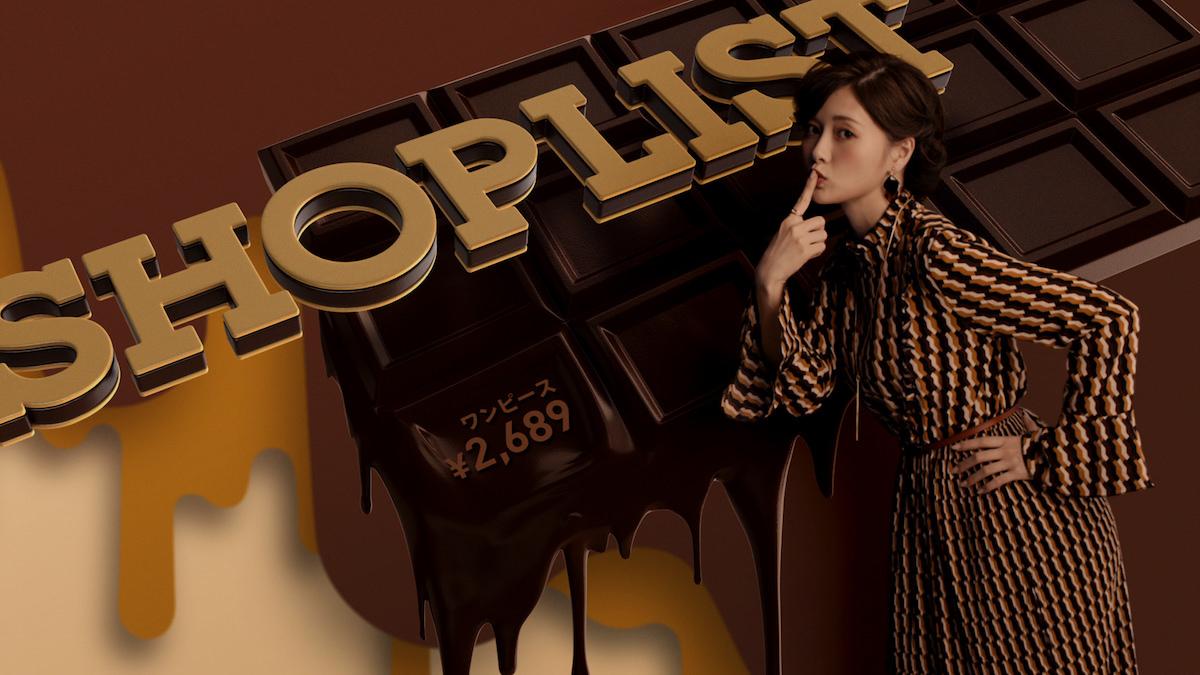 SHOPLIST 茶石麻衣