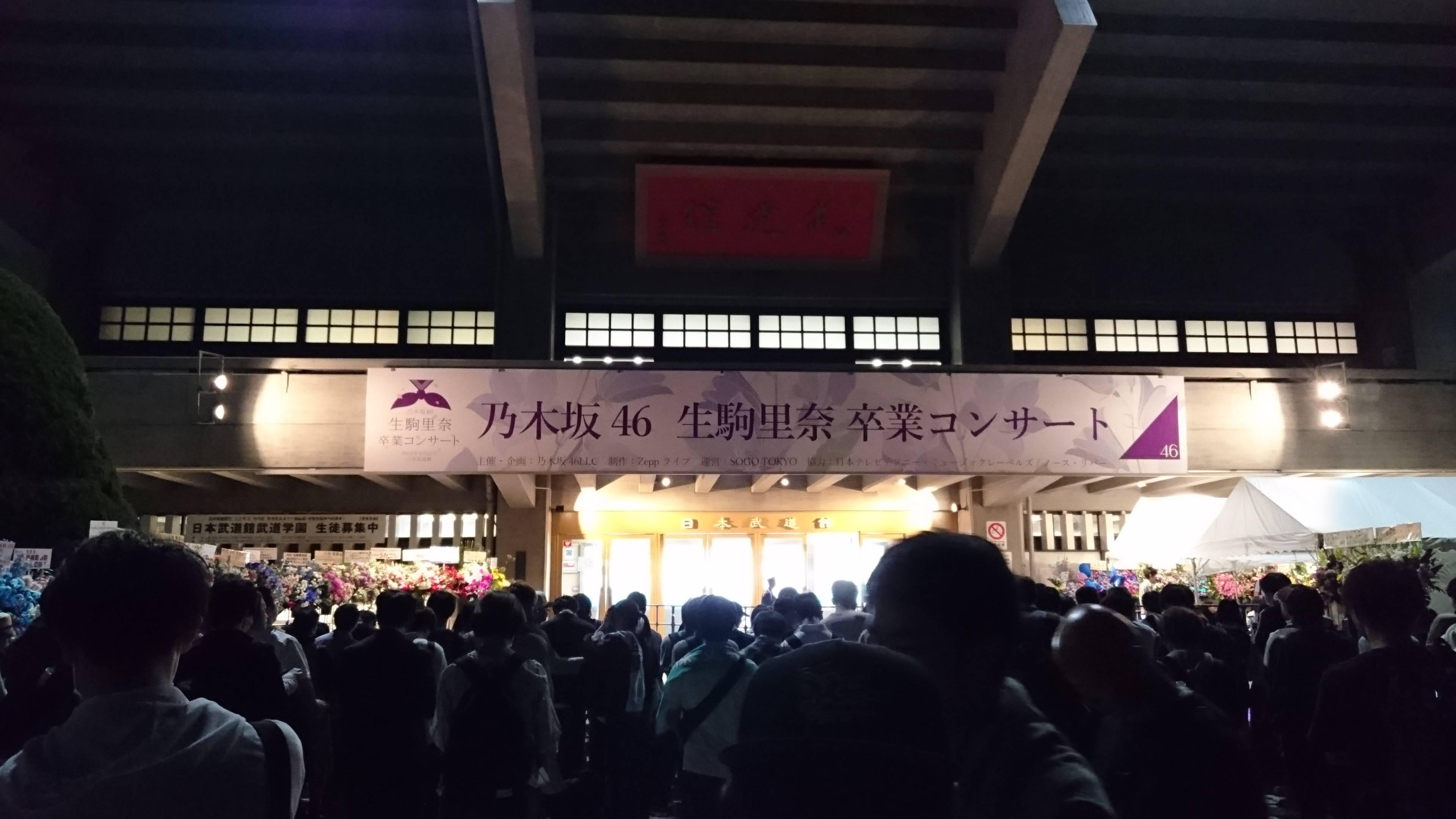 乃木坂46生駒里奈卒業コンサート